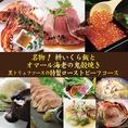 《NEW》活〆オマール海老の鬼殻焼きとフォアグラの照り焼きの贅沢コース 6000円(税込)