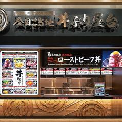 全国ご当地丼ぶり屋台 神戸三田アウトレット店の写真