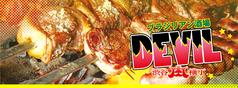 ブラジリアン酒場デビル 渋谷肉横丁店の写真