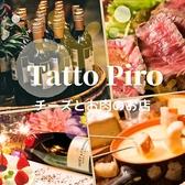 チーズとお肉のお店 Tatto PIRO 池袋店