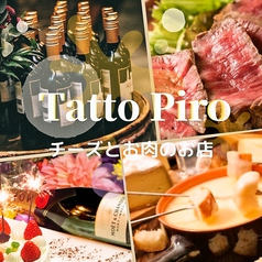 Tatto PIRO 池袋店の写真