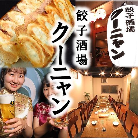 餃子酒場クーニャン