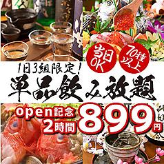 高槻肉の会の特集写真