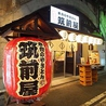 筑前屋 川崎店のおすすめポイント3