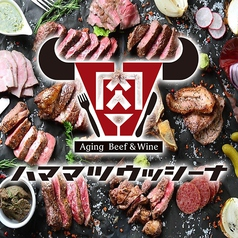 熟成肉バル ハママツウッシーナ 浜松駅前の写真