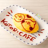 ことりカフェ 上野本店のおすすめ料理2