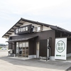 平田牧場 鶴岡庄内観光物産館店