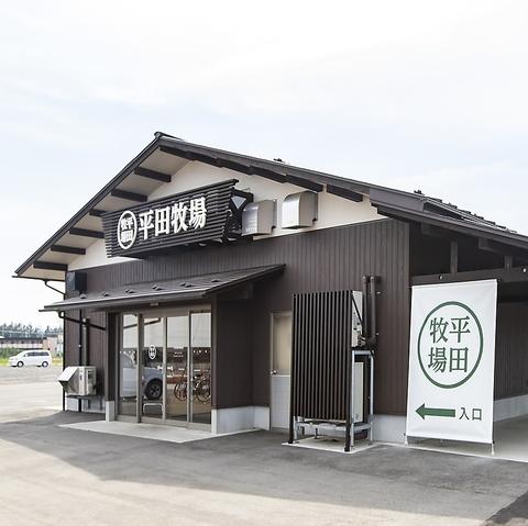 平田牧場 鶴岡店