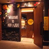 こだわりの焼野菜 旬菜居酒屋 Aji菜の雰囲気3