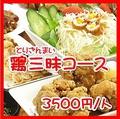 鶏バル OKAYANのおすすめ料理1