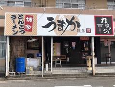 麺屋うまか 近江八幡店の写真