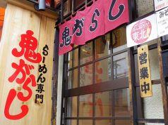 鬼がらし 七日町店の写真
