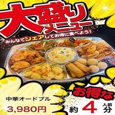 本格中国料理 郷菜館のおすすめ料理1