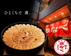 小倉鉄なべ 魚町店の特集写真