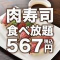 居酒屋 ワイワイTOKYO 新宿店のおすすめ料理1
