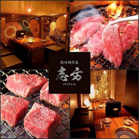 全席個室のモダンな店内◆厳選したお肉をどうぞ♪