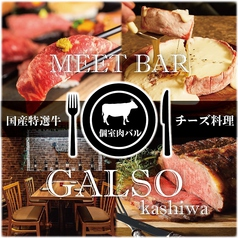 GALSO ガルソー 柏店の写真