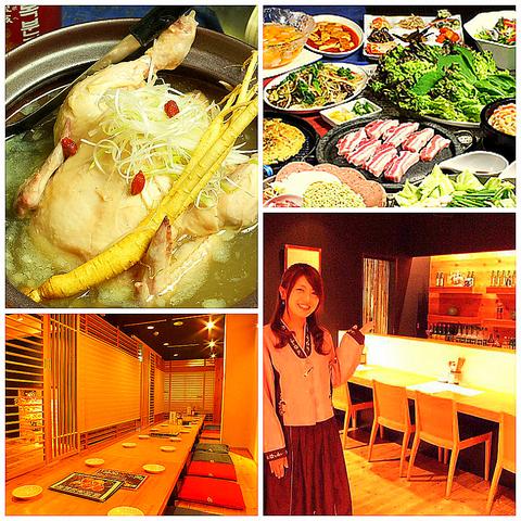 おススメ!!韓方薬食の王様サムゲタン★韓国家庭料理を楽しむお店♪今だけポイント5倍