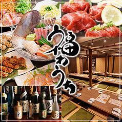 個室居酒屋 福わうち 三島駅前店の写真