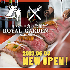 肉バル ロイヤルガーデン 中野駅前店特集写真1