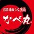 回転火鍋 なべ丸 上野本店のロゴ