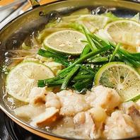 4種のスープで楽しむ絶品もつ鍋