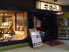 花満円 出戸店の写真