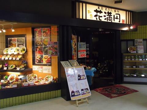 花満円 出戸店