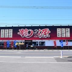 龍源 武蔵村山店の写真