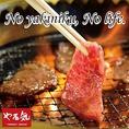 京都を拠点に30年以上焼肉店を展開している老舗だからこそのこだわりのお肉を是非お召し上がりくださいませ。