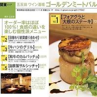 フォアグラと大根のステーキ