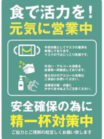 【感染予防対策 実施中】