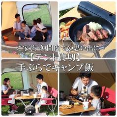 やすらぎガーデン2021 新潟 万代のおすすめ料理1