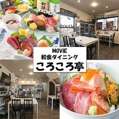 MOVIE 和食ダイニング ころころ亭 富士見店の写真
