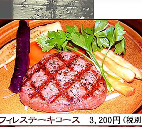 【X'mas限定】X'masディナーコース★ フィレステーキ◆3200円(税抜き)