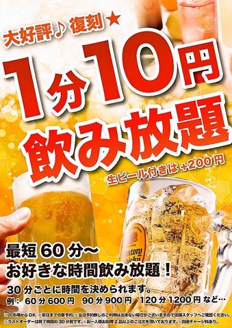 1名〜OK!★お好きな時間飲み放題★大好評♪復刻!!1分10円飲み放題!!