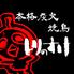とりのすけ 三宮東門本店のロゴ