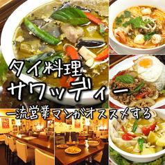 タイ料理 サワッディーの写真