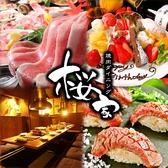 焼肉ダイニング 桜家 名駅店の写真