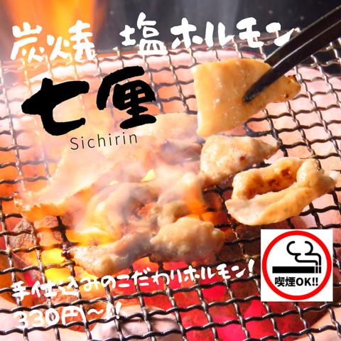"""""""炭焼塩ホルモン 七厘"""""""
