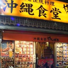 沖縄食堂 やんばる 新宿2号店
