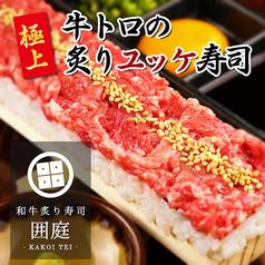 囲庭 kakoitei 新宿西口駅前店の写真