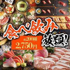 大衆酒場 鶏と魚と餃子 いっせん 一千 静岡駅店特集写真1