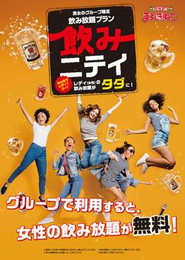 カラオケまねきねこ 西条中央店のおすすめ料理1
