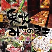 東北みちのえき 仙台駅前店の写真
