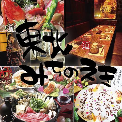 街中に現れた【道の駅】東北・宮城のご当地料理と地酒をご堪能ください!!