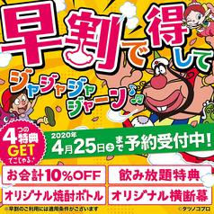 山内農場 阪急高槻市駅前店のコース写真