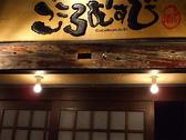 こころむすび 新宿の詳細