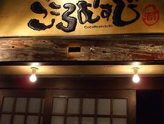 こころむすび 新宿の画像