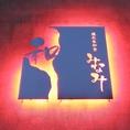 落ち着きのある【和】の雰囲気が自慢です。ゆったりとおくつろぎください。
